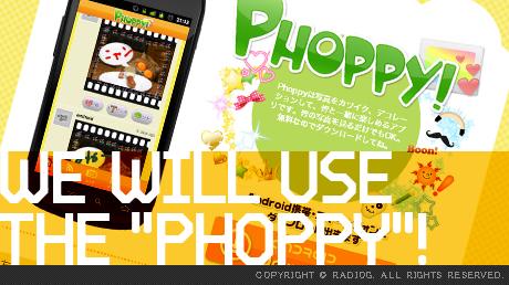 気分はプリクラ!Androidアプリ「Phoppy」を使ってみよう!