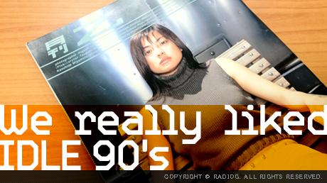 萌えろ青春!俺たちの好きだったアイドル 90's
