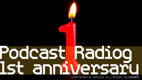 ラジオジ1周年感謝回!過去のDLランキング&アプリ開発や今後の予定とか