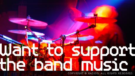 バンドやろうぜ!バンドミュージックを応援したい30代