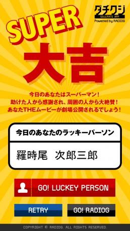 「ダチクジ」占い画面4