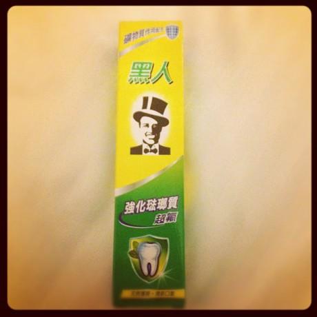 謎の歯磨き粉ブランド「黒人」