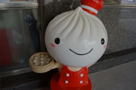 ゆるきゃら2・鼎泰豊(リンタイフォン) のキャラ 小籠包ちゃん?