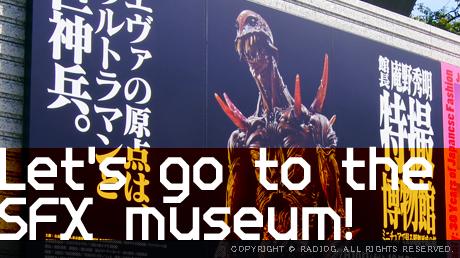 ラジオジロケ・ミニチュアでGO!館長庵野秀明 特撮博物館へ行こう!