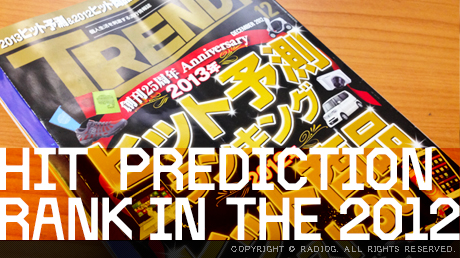 今年もヤルよ!未来からの判決!2012年度ヒット予測番付検証!(前編)