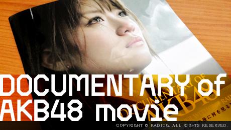 ラジオジ鑑賞会・映画「DOCUMENTARY OF AKB48 少女たちは涙の後に何を見る?」を見に行ったぞ!