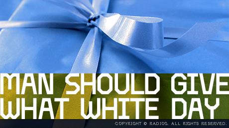 ホワイトデーにあげるべき物&男30にしてやるべき事