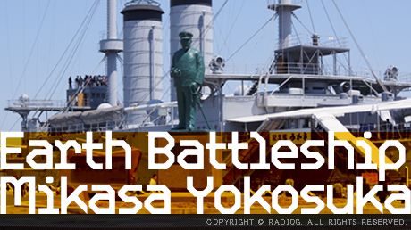 ラジオジロケ・地球戦艦ミカサ2013 in 横須賀!日露戦争のニッポン人!
