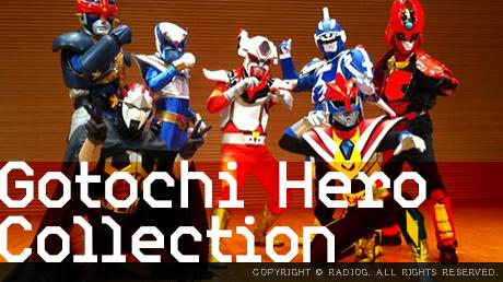 日本はヒーローバブルだ!日本全国ご当地ヒーローコレクション!