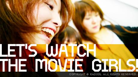 ガールズムービーを観てオッサンが女子と恋愛を学んでみよう!