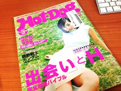 出たー!懐かしのホットドッグ・プレス!表紙は優香さんの1999年5月号!