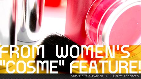 女子からの「C・O・S・M・E(コスメ)」特集!日本の女性は、美しい、のには理由がある!