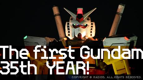 ガンダム35周年YEAR!『機動戦士ガンダム THE ORIGIN』とファーストガンダムを語る!
