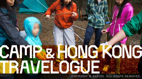ラジオジキャンプと香港紀行・タンメンとお釣りの無い自販機の国