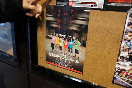 キタ━(゚∀゚)━! 『劇場版 BiSキャノンボール2014』