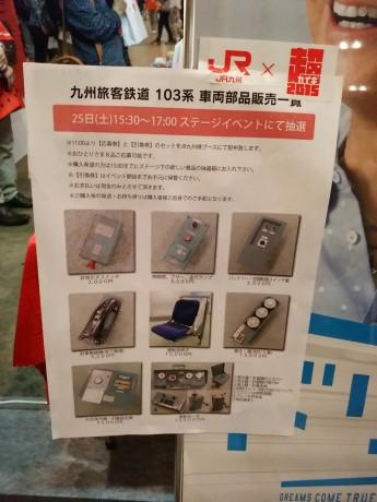九州旅客鉄道103系車両部品一覧
