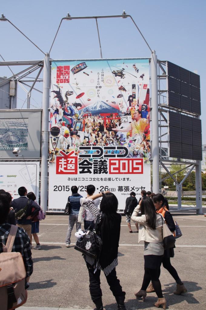 キタ━(゚∀゚)━! ニコニコ超会議2015