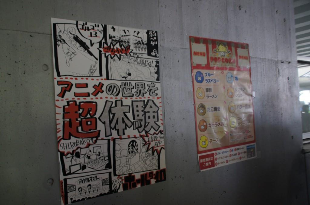 様々な展示のポスターが貼ってあるが、どれも学園祭風