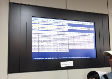 新幹線シミュレータの混雑状況もひと目でわかる!