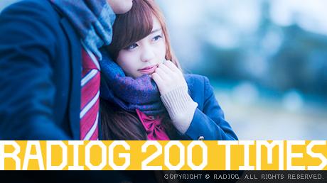 ラジオジ通算200回記念・恋愛!友情!僕らの甘酢青春白書(前篇)