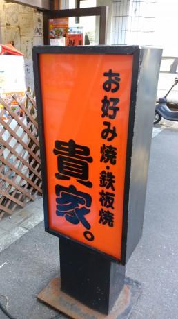 タカさんが絶賛の広島風お好み焼きの貴家!