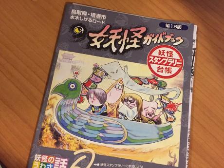 タカさんのおみやげの妖怪ガイドブック