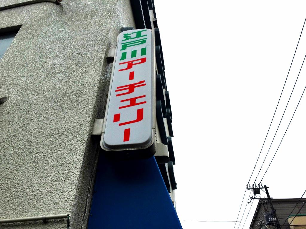 江戸川アーチェリー?