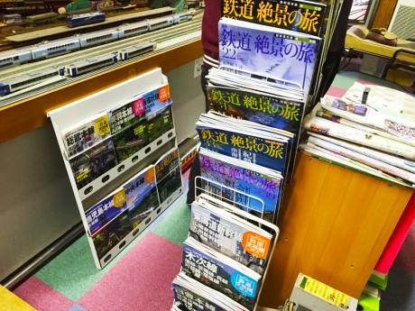 風呂あがりは、鉄道雑誌や観光雑誌で湯冷まし