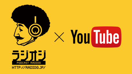 ラジオジYouTubeチャンネル開設!&5周年BBQ参加者募集のお知らせ