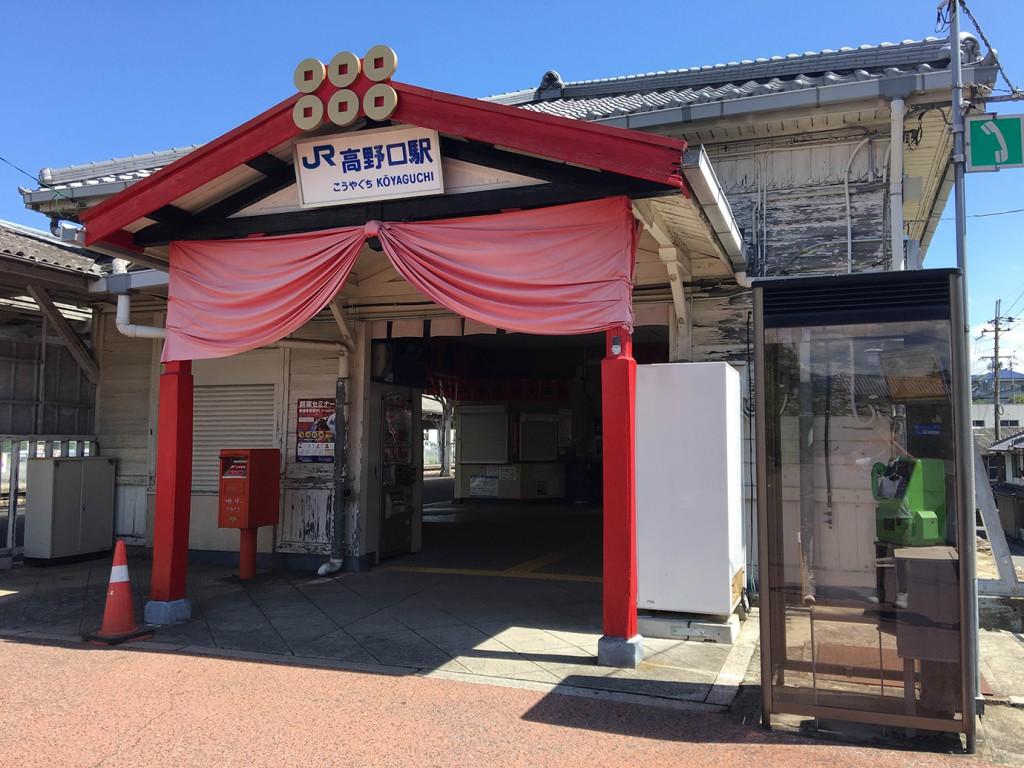 いざ!高野山のJR高野口駅へ到着!
