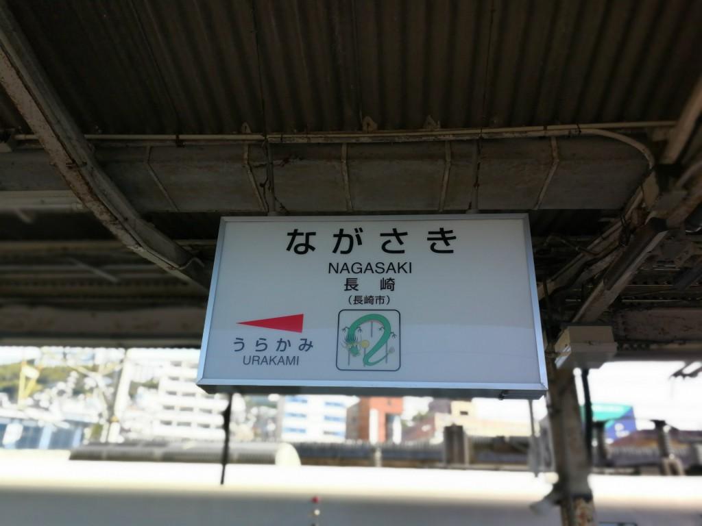 そして長崎へ!