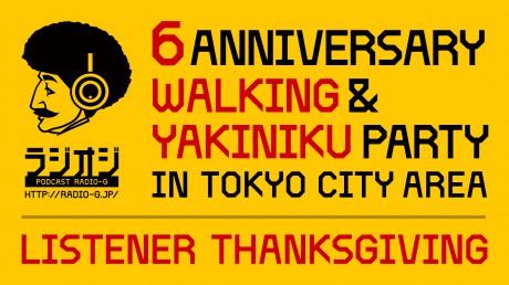 ラジオジ6周年記念企画!リスナー感謝祭〜東京街ブラ & Yakiniku〜