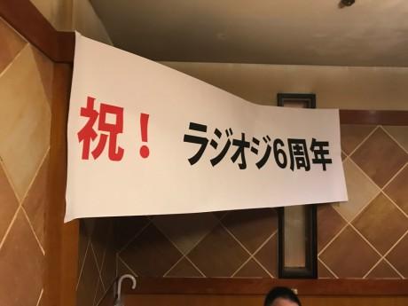 甘太郎 上野アメ横店で、ラジオジ6周年を祝う横断幕でお出迎え!