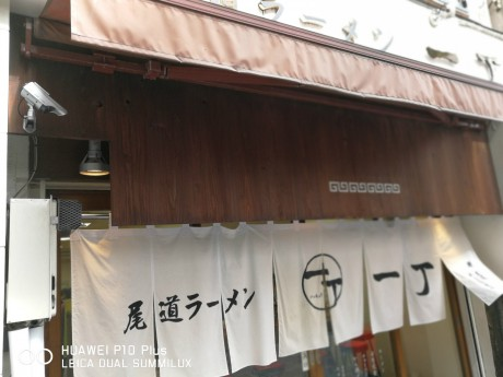 尾道ラーメン 一丁 (おのみちらーめん いっちょう)