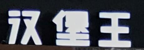 漢字クイズ02
