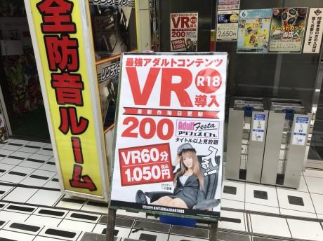 帰りに歌舞伎町を歩くとエロの方のVRもありました。