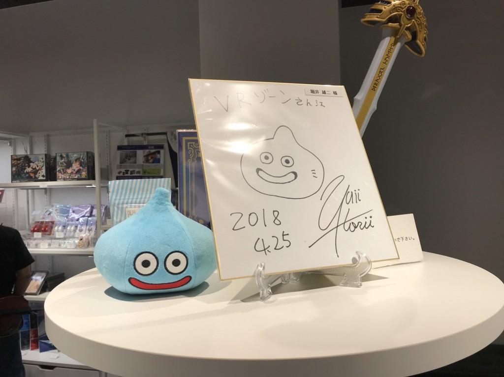 何と!堀井雄二先生のサインが!