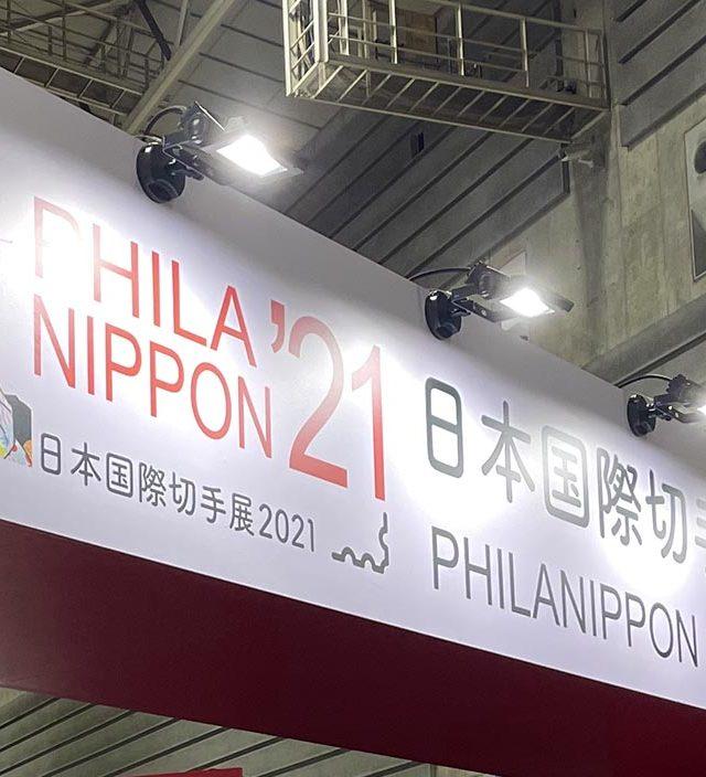 映画批評シネオジ・『日本国際切手展2021』と21年8月の映画関連ニュースについて